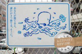 TOKYO TSUKIJI FISH MARKET VISIT    The Travel Tester