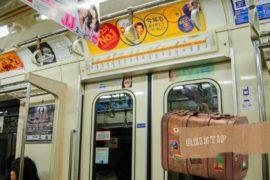 Beste Tips Voor Het Navigeren Door De Metro Tokio Kaart || The Travel Tester