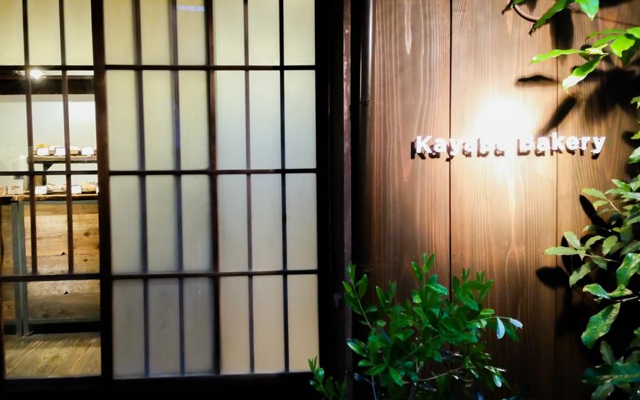 Step Back in Time at Sakura Gi Atari in Yanaka Tokyo, Japan   The Travel Tester
