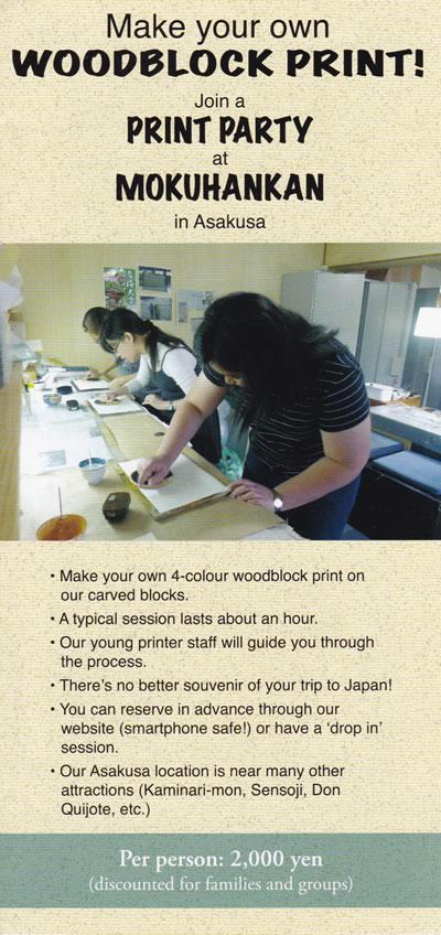 The Brochure Rack: Woodblock Making in Tokyo, Japan | The Travel Tester